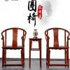 古典客厅圈椅