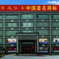 【8号商铺】东阳市兴成红木家具有限公司