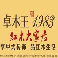 【19号商铺】浙江卓木王红木家俱有限公司