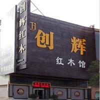 【26号商铺】中山创辉(月堂坊)家具厂