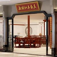 【12号商铺】东阳市新明红木家具有限公司