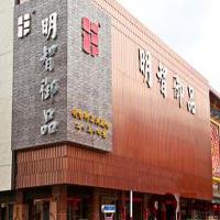 【41号商铺】中山市大涌镇明智家具厂