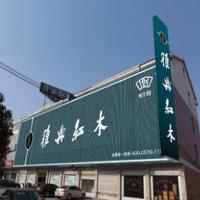 【49号商铺】浙江东阳雅典红木家具