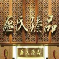 【69号商铺】中山区氏臻品紫檀红木家具