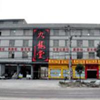 【70号商铺】浙江九龙堂红木家具