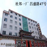【83号商铺】东阳市杜邦红木家具有限公司