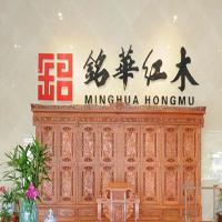 【86号商铺】东阳市铭华古典红木家具有限公司