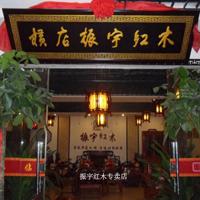 【1号商铺】东阳市振宇红木家具有限公司