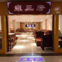 【91号商铺】浙江浪人工艺品股份有限公司