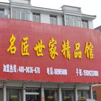 【102号商铺】东阳市名匠世家红木家俱有限公司