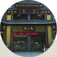 【103号商铺】格物复昌红木家俱有限公司