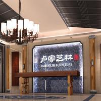 【112号商铺】东阳市卢家艺林红木家具有限公司