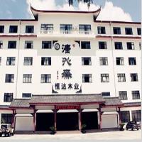 【119号商铺】东阳市恒达木业有限公司